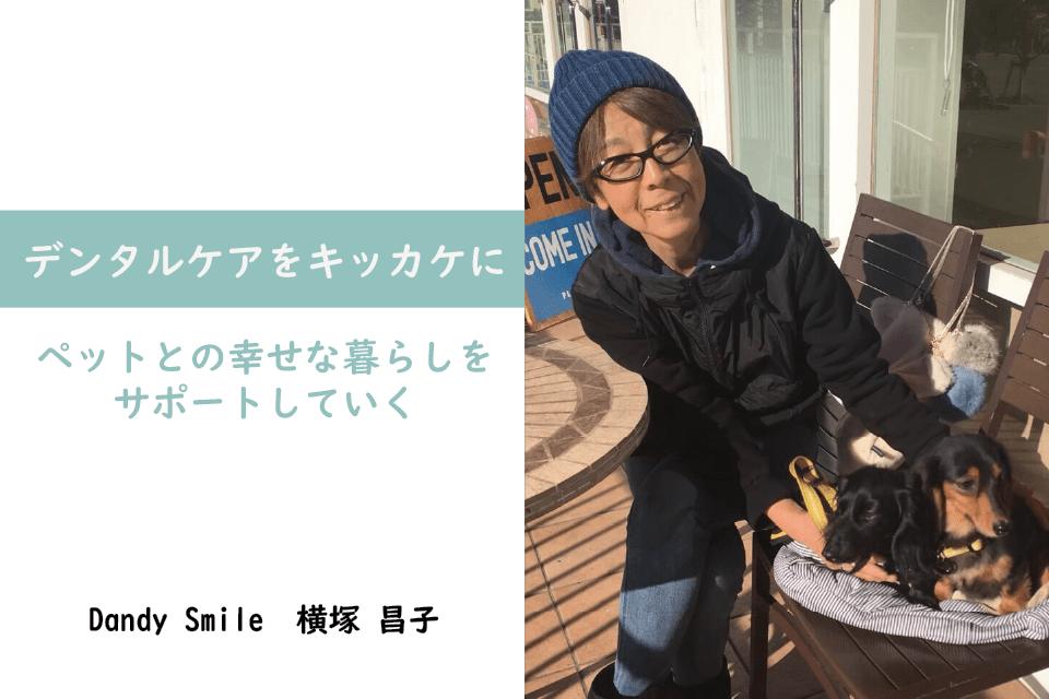 デンタルケアをキッカケにペットの幸せな暮らしをサポートしていく|横塚 昌子