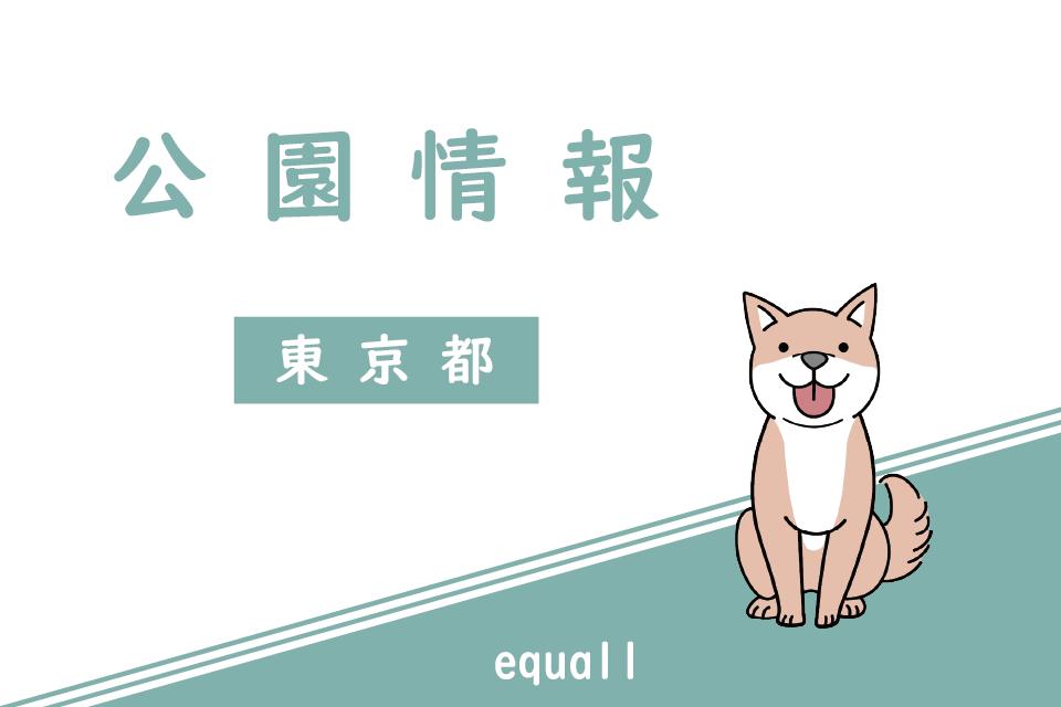 東京都の公園情報|ペットとおでかけ