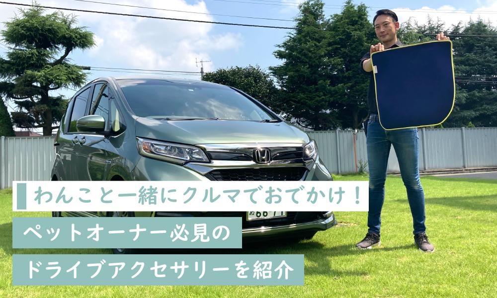 わんこと一緒にクルマでおでかけ!ペットオーナー必見のドライブアクセサリーを紹介|Honda Dog