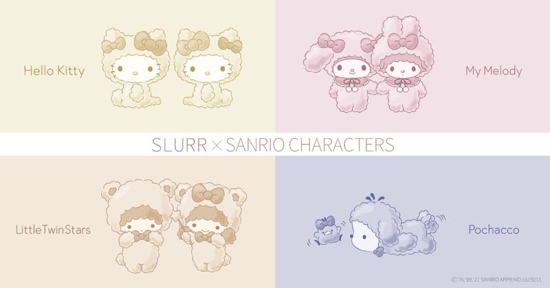 【もふもふプロジェクト】サンリオキャラクターズとSLURR(スラー)がコラボしたペットグッズを販売開始!売上の一部は保護団体へ寄付
